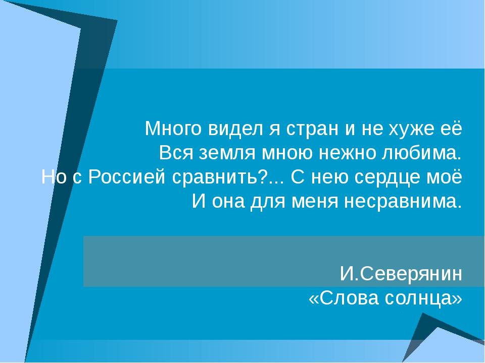 Много видел я стран и не хуже её Вся земля мною нежно любима. Но с Россией ср...