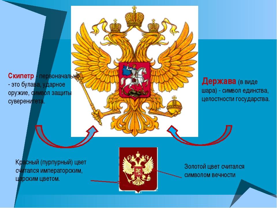 Скипетр - первоначально - это булава, ударное оружие, символ защиты суверенит...