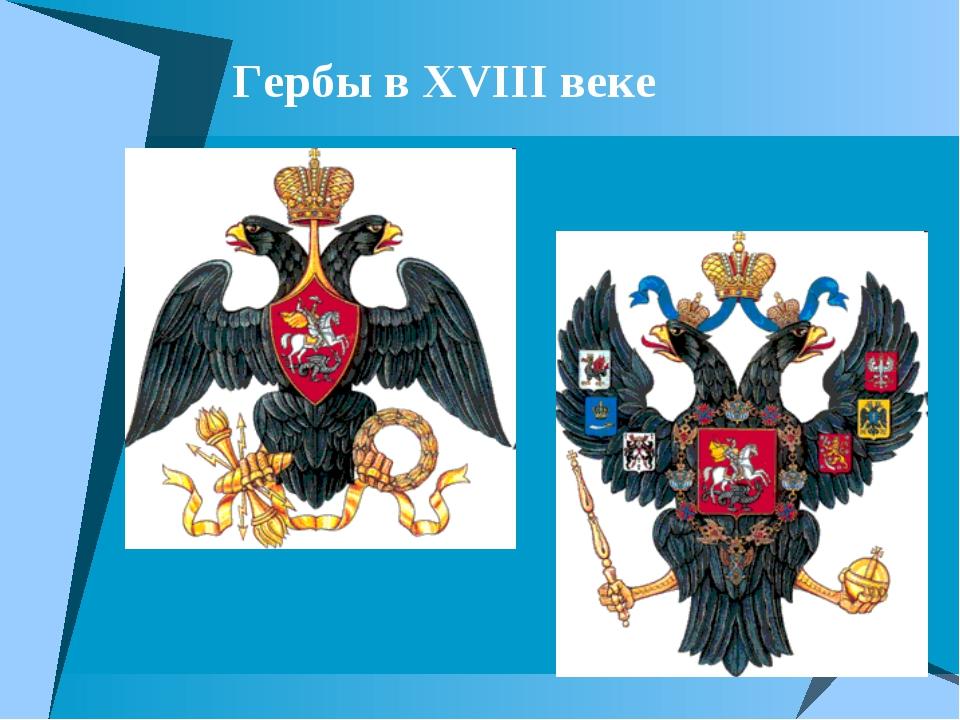 Гербы в XVIII веке