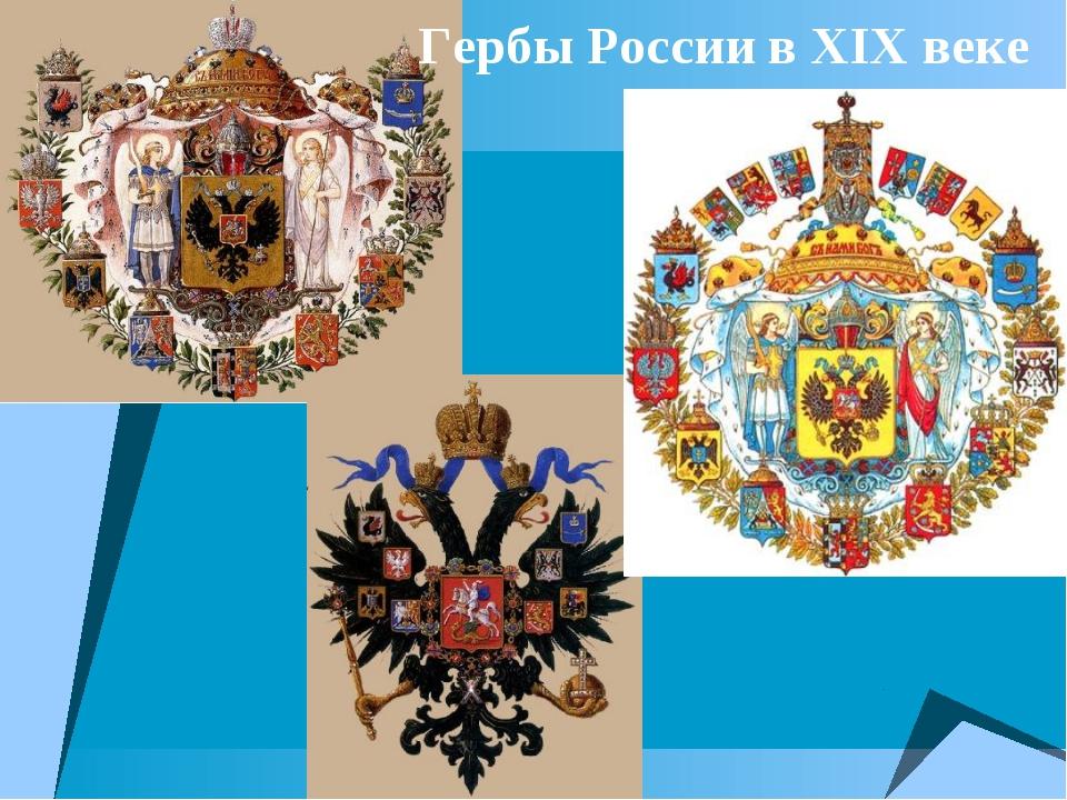 Гербы России в XIX веке