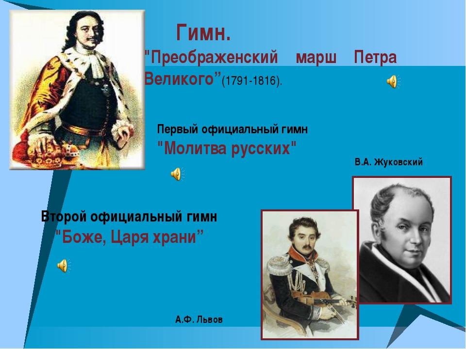 """""""Преображенский марш Петра Великого""""(1791-1816). Гимн. Первый официальный гим..."""