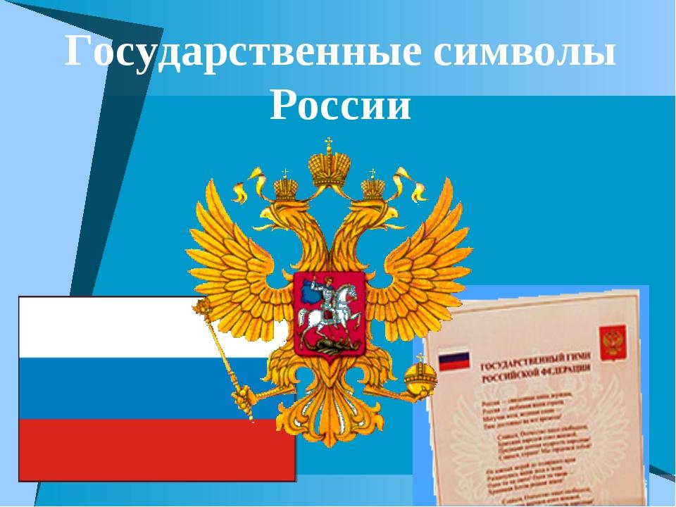 Алмазы сердце, государственная символика россии картинки