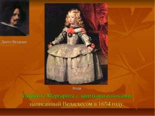 Инфанта Маргарита с завитыми волосами, написанный Веласкесом в 1654 году. 3го
