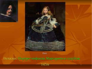 8лет Веласкес Портрет инфанты Маргариты в голубом. 1659г