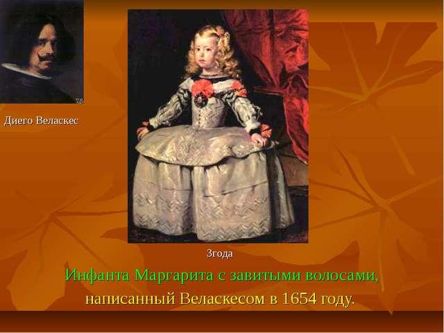 Инфанта Маргарита с завитыми волосами, написанный Веласкесом в 1654 году. 3го...