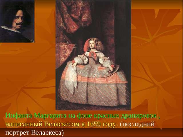 Инфанта Маргарита на фоне красных драпировок , написанный Веласкесом в 1659...
