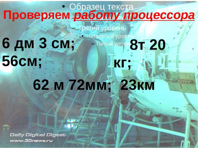 Проверяем работу процессора 6 дм 3 см; 56см; 8т 20 кг; 62 м 72мм; 23км