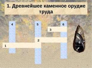 1. Древнейшее каменное орудие труда 456 3