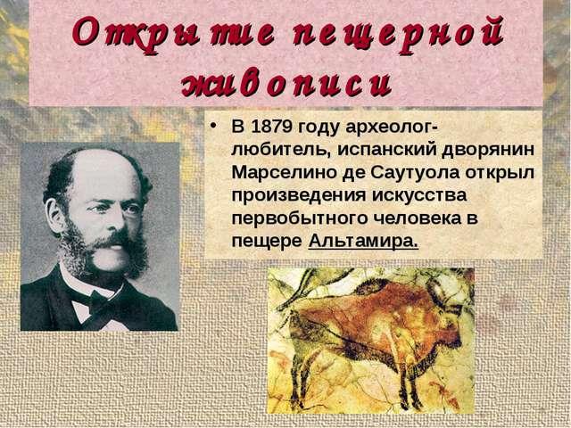 Открытие пещерной живописи В 1879 году археолог-любитель, испанский дворянин...