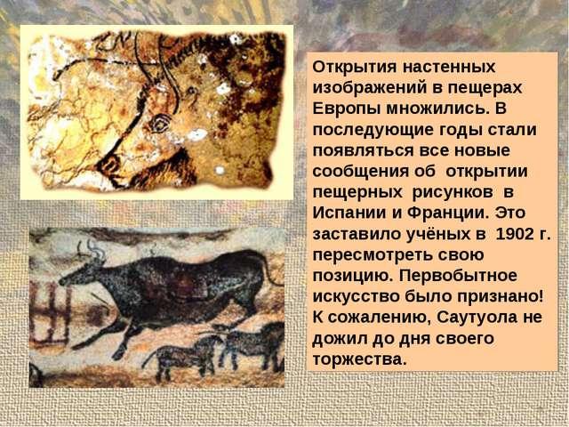 Открытия настенных изображений в пещерах Европы множились. В последующие годы...