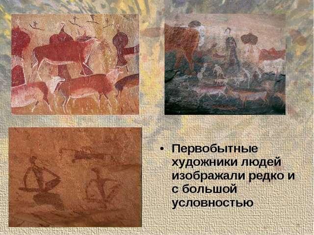 Первобытные художники людей изображали редко и с большой условностью