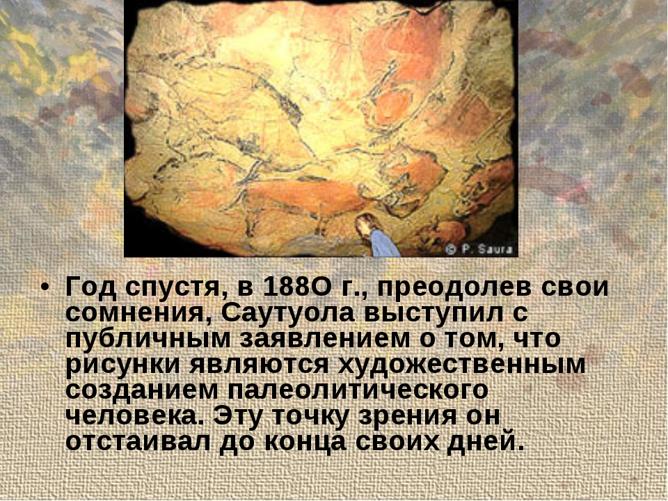 Год спустя, в 188О г., преодолев свои сомнения, Саутуола выступил с публичным...
