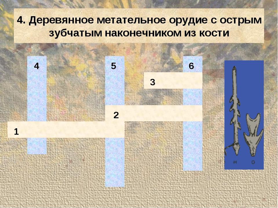 4. Деревянное метательное орудие с острым зубчатым наконечником из кости 4...