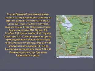 В годы Великой Отечественной войны тысячи и тысячи ярославцев сражались на фр