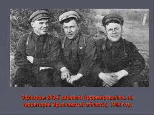 Офицеры 243-й дивизии (формировалась на территории Ярославской области). 1942