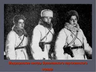 Медицинские сестры Ярославского партизанского отряда