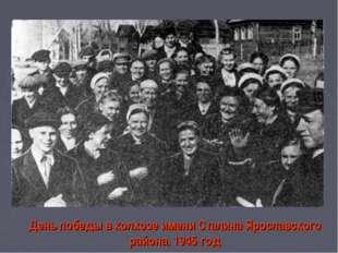 День победы в колхозе имени Сталина Ярославского района. 1945 год