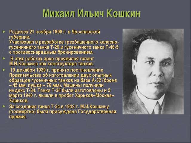 Михаил Ильич Кошкин Родился 21 ноября 1898г. в Ярославской губернии. Участво...