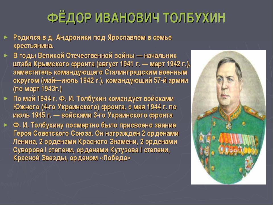 ФЁДОР ИВАНОВИЧ ТОЛБУХИН Родился в д.Андроники под Ярославлем в семье крестья...