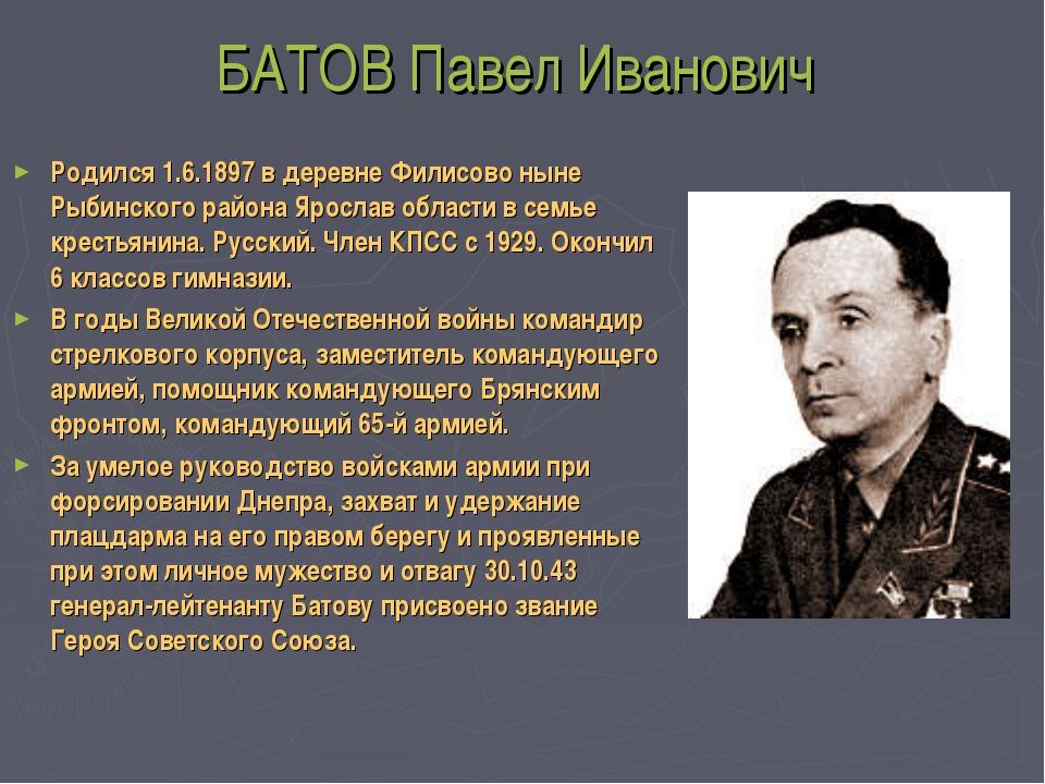 БАТОВ Павел Иванович Родился 1.6.1897 в деревне Филисово ныне Рыбинского райо...