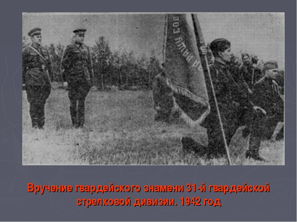 Вручение гвардейского знамени 31-й гвардейской стрелковой дивизии. 1942 год