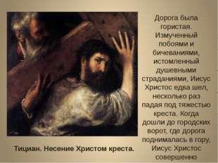 Тициан. Несение Христом креста. Дорога была гористая. Измученный побоями и би