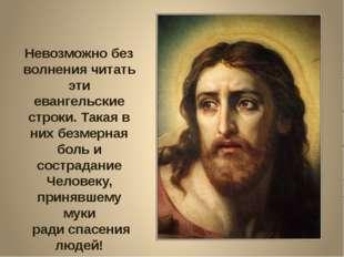 Невозможно без волнения читать эти евангельские строки. Такая в них безмерная