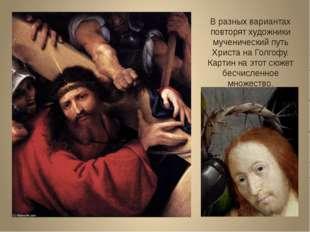 В разных вариантах повторят художники мученический путь Христа на Голгофу. Ка