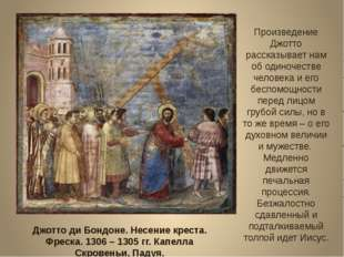 Джотто ди Бондоне. Несение креста. Фреска. 1306 – 1305 гг. Капелла Скровеньи,