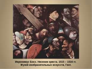 Иеронимус Босх. Несение креста. 1515 – 1516 гг. Музей изобразительных искусст