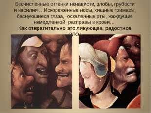 Бесчисленные оттенки ненависти, злобы, грубости и насилия… Искореженные носы,