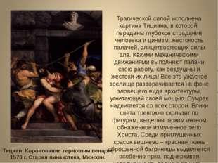 Трагической силой исполнена картина Тициана, в которой переданы глубокое стра