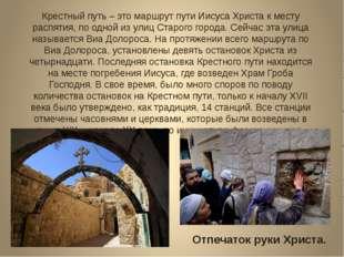 Крестный путь – это маршрут пути Иисуса Христа к месту распятия, по одной из