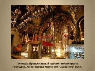 Голгофа. Православный престол место Креста Господня. XII остановка Крестного