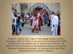 В марте – апреле 2011 года в Риме между замком Ангела и площадью Святого Петр