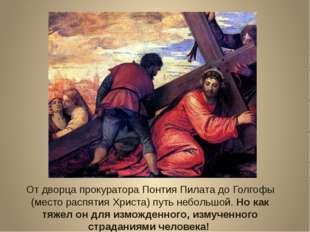От дворца прокуратора Понтия Пилата до Голгофы (место распятия Христа) путь н