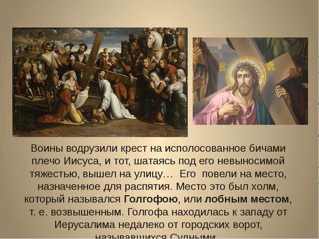 Воины водрузили крест на исполосованное бичами плечо Иисуса, и тот, шатаясь п...