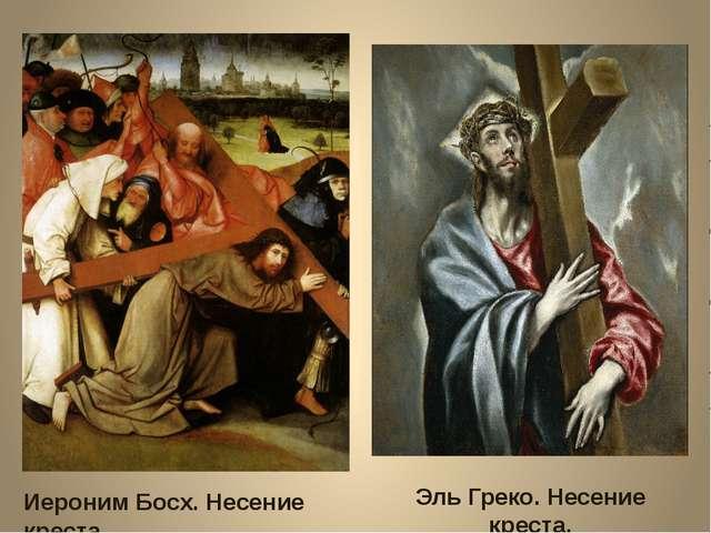 Иероним Босх. Несение креста. Эль Греко. Несение креста.