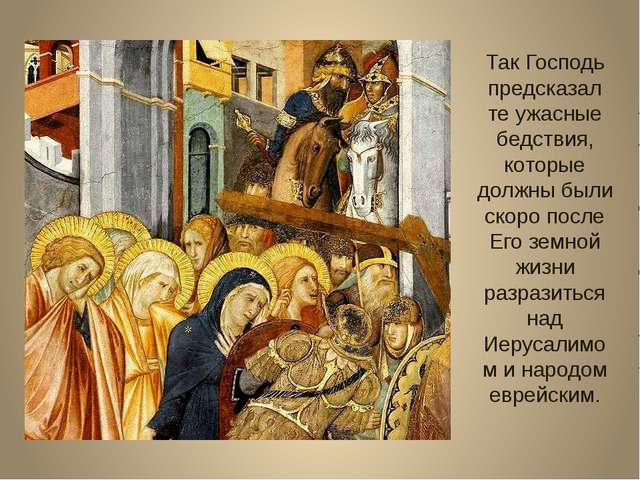 Так Господь предсказал те ужасные бедствия, которые должны были скоро после Е...