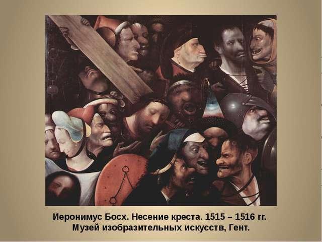 Иеронимус Босх. Несение креста. 1515 – 1516 гг. Музей изобразительных искусст...