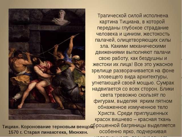 Трагической силой исполнена картина Тициана, в которой переданы глубокое стра...