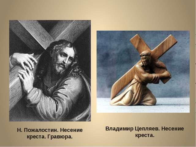Н. Пожалостин. Несение креста. Гравюра. Владимир Цепляев. Несение креста.