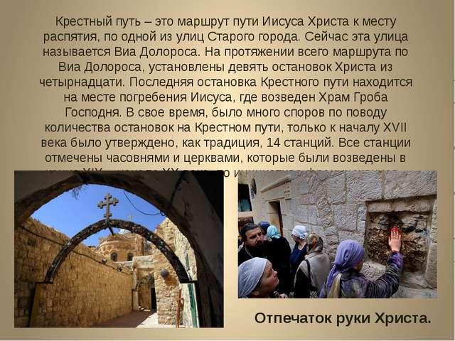 Крестный путь – это маршрут пути Иисуса Христа к месту распятия, по одной из...