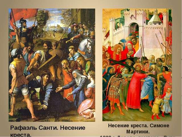 Рафаэль Санти. Несение креста. Несение креста. Симоне Мартини. 1333 г. Дерево...