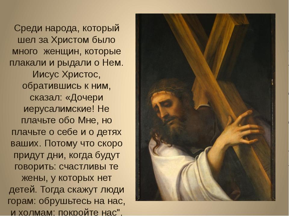 Среди народа, который шел за Христом было много женщин, которые плакали и рыд...