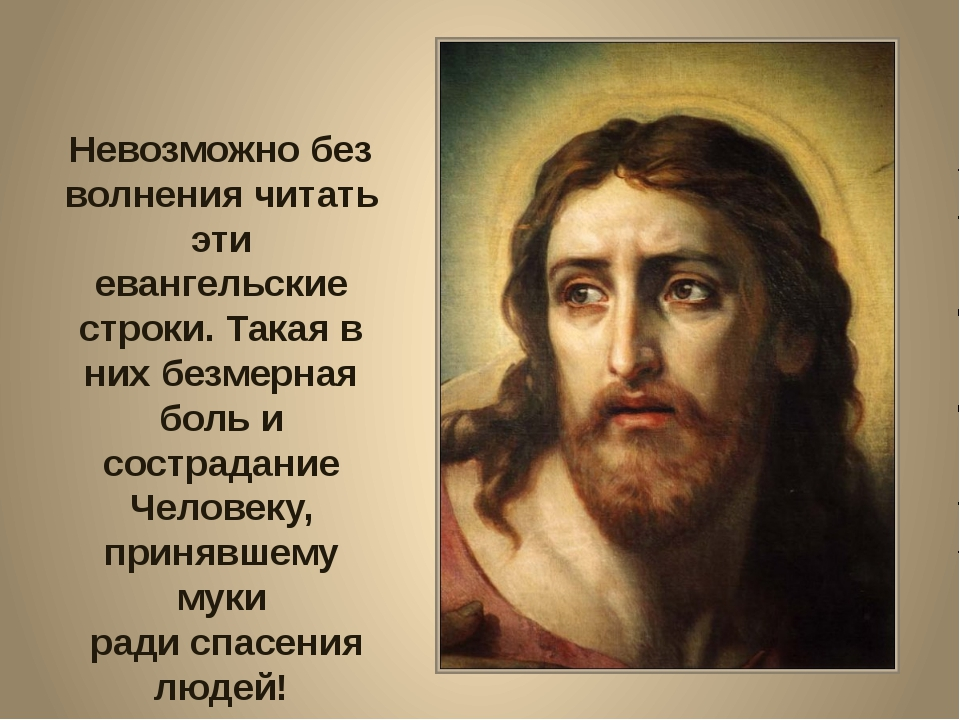 Невозможно без волнения читать эти евангельские строки. Такая в них безмерная...
