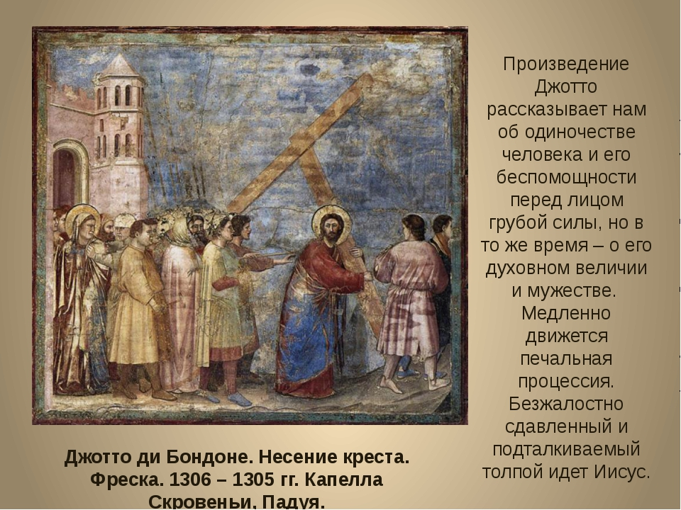 Джотто ди Бондоне. Несение креста. Фреска. 1306 – 1305 гг. Капелла Скровеньи,...
