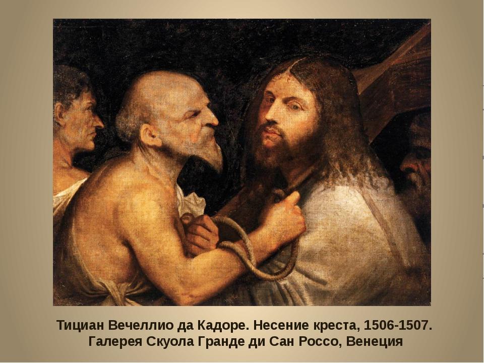 Тициан Вечеллио да Кадоре. Несение креста, 1506-1507. Галерея Скуола Гранде д...