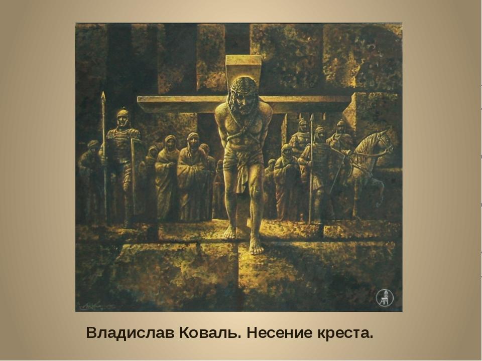 Владислав Коваль. Несение креста.