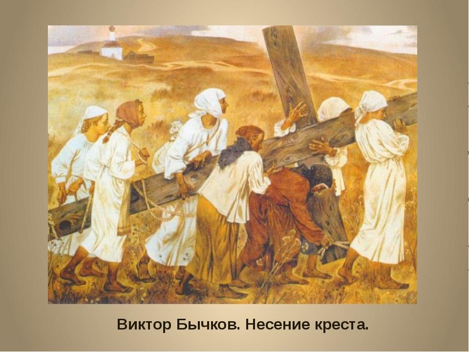 Виктор Бычков. Несение креста.